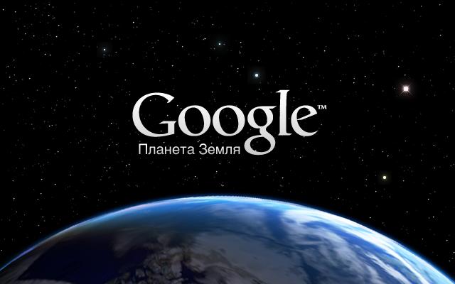 google плaнетa земля про crack: